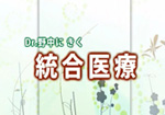 Dr.野中にきく統合医療(高知放送)