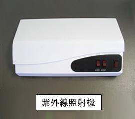 紫外線照射機