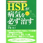HSPが病気を必ず治す