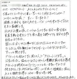 dietgairaivoice2M_40_01
