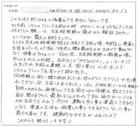 dietgairaivoice3M_40_01