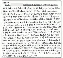 dietgairaivoice3M_40_02